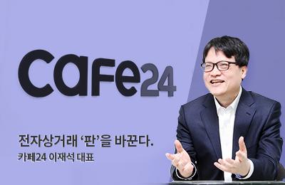 """[포스테키안 인터뷰] 이재석 카페24 대표 """"세계 최고 전자상거래 플랫폼을 구축할겁니다. """""""
