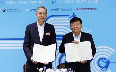 POSTECH, 문체부와 '스포츠산업지원센터' 업무협약 체결