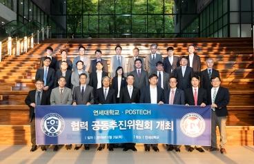 포스텍-연세대 제1차 개방∙공유 협력위원회