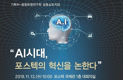 """기획처-융합문명연구원 공동 심포지엄 """"AI시대, 포스텍의 혁신을 논한다"""""""