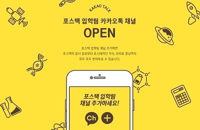 입학팀 카카오톡 채널 오픈
