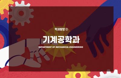 2020 여름호 / 학과탐방 ② /기계공학과
