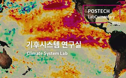 기후시스템 연구실<br>Climate System Lab