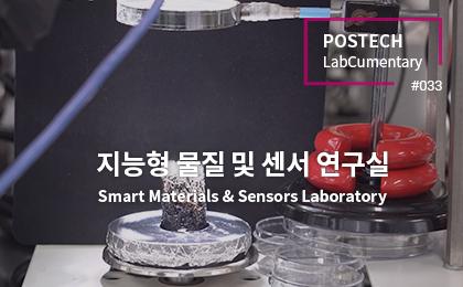 지능형 물질 및 센서 연구실<br>Smart Materials & Sensors Lab